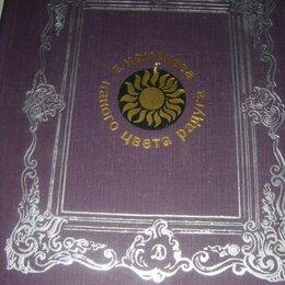 Детская литература - Каменева е. какого цвета радуга. м., детская литература , 1971., 0
