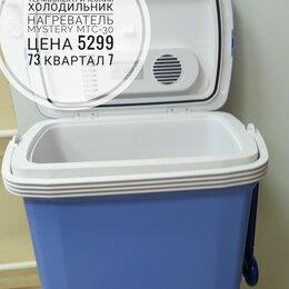 Сумки-холодильники и аксессуары - Мини-холодильник  MYSTERY MTC-30, 0