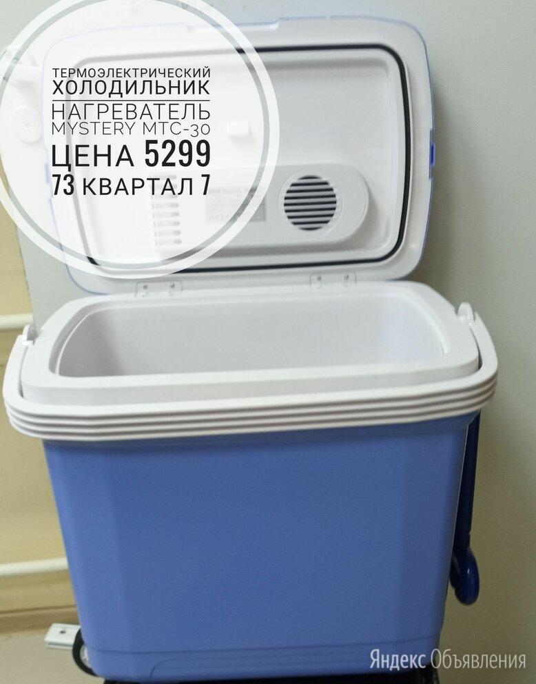 Мини-холодильник  MYSTERY MTC-30 по цене 5299₽ - Сумки-холодильники и аксессуары, фото 0