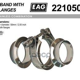 Комплектующие для радиаторов и теплых полов - Хомут V-Band 50мм/2.0  К-Т  (С Фланцами Ss304) EAG арт. 221050, 0