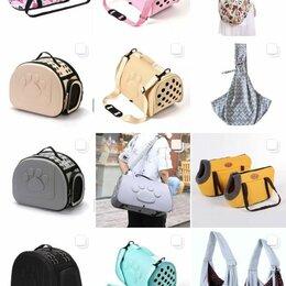 Транспортировка, переноски - Закрытые переноски, сумки переноски, слинг - переноски для собак и кошек. , 0