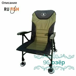 Походная мебель - Кресло карповое складное , 0