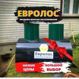 Септики - Септик Евролос эко 3, 0