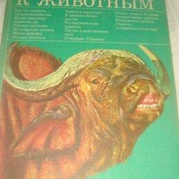 Дом, семья, досуг - Зильман хайнц мой путь к животным 1978 год, 0