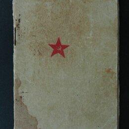 Военные вещи - Красноармейская книжка , 0