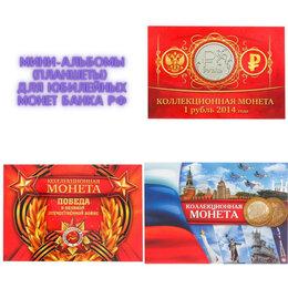 Монеты - Мини альбомы (планшеты) для юбилейных монет банка РФ, 0