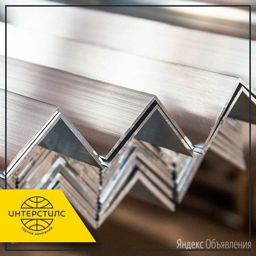 Уголок алюминиевый равнополочный 1925 90х90х6 мм ГОСТ 13737-90 по цене 260000₽ - Готовые строения, фото 0