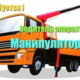 Водители - Водитель-оператор крана манипулятора, 0