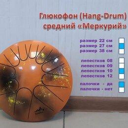 """Ударные установки и инструменты - Fimbo """"Меркурий 27 см"""". Глюкофон (Hang-Drum). Новый, 0"""