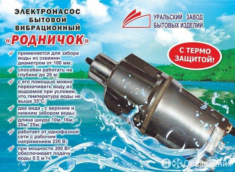 Электрический насос для полива погружной Родничок верхний забор 25 м по цене 4690₽ - Фильтры, насосы и хлоргенераторы, фото 0