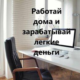 Без специальной подготовки - Удалëнная работа. , 0