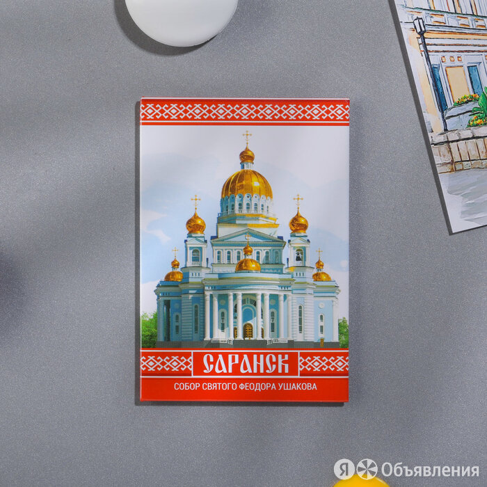 Магнит «Саранск. Собор Святого Фёдора Ушакова» по цене 78₽ - Сувениры, фото 0