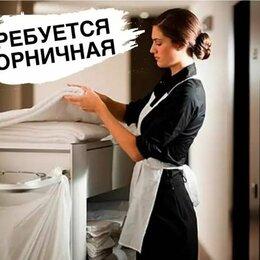 Горничные - Требуется горничная в гостиницу. , 0
