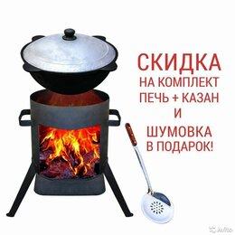 Казаны, тажины - Казан чугунный 12+ печь и шумовка, 0