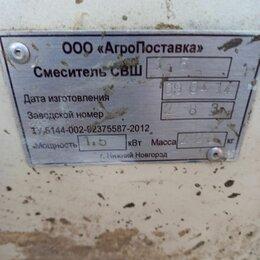 Производственно-техническое оборудование - смеситель СВШ 1.5 ДЛЯ производства комбикормов, 0