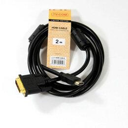 Кабели и разъемы - Кабель VCOM HDMI-DVI-D 2м TVCOM LCG135F-2M, 0