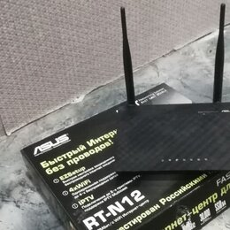 Оборудование Wi-Fi и Bluetooth - Wi-fi роутер Asus RT-N12, 0