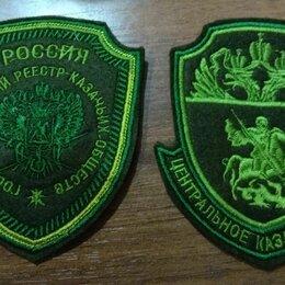 Военные вещи - Шевроны и нашивки казачьих войск, 0