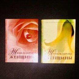 Словари, справочники, энциклопедии - Жизнь и здоровье женщины, энциклопедия, 2 тома, 0