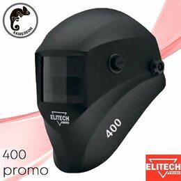 Маски и очки - Маска сварщика хамелеон Elitech 400 PROMO, 0