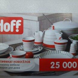 Подарочные сертификаты, карты, купоны - Подарочный сертификат hoff 25000, 0