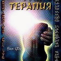 Спорт, йога, фитнес, танцы - Туйна-терапия: Китайский лечебный массаж (Авт. Ван Фу), 0