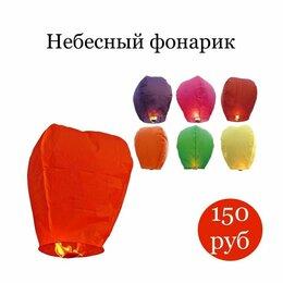 Ночники и декоративные светильники - Небесный фонарик шар желаний, 0