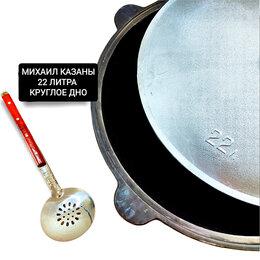 Казаны, тажины - Чугунный казан 22 литра круглое дно Узбекский, 0