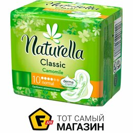Кремы и лосьоны - Натурелла Classik normal гигиенические прокладки  с крылышками 10 шт., 0
