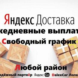 Курьеры - Водитель курьер в Яндекс Go Доставку, 0