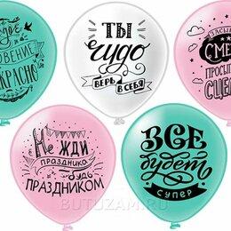 """Украшения и бутафория - Воздушный шарик 12""""/30см Для тебя! 1шт, цвет микс, 0"""