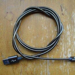 Компьютерные кабели, разъемы, переходники - 2 кабеля USB - Elray по 1.2 м, в металлической оплётке под ремонт / на запчасти , 0