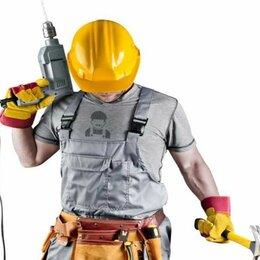 Архитектура, строительство и ремонт - Услуги Рабочих, 0