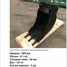 Спецтехника и навесное оборудование - Ковш на эксковатор погрузчик 400мм, 0