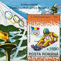 Марки - Зимние Олимпийские игры в Лиллехаммере. Румыния 1994 г., 0