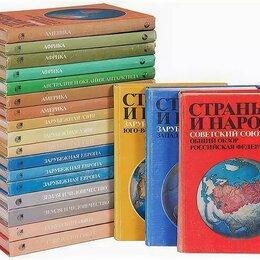 Наука и образование - КНИГИ, СТРАНЫ И НАРОДЫ. 20 ТОМОВ., 0