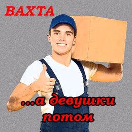 Грузчики - ГРУЗЧИКИ на производство, ВАХТА 15/30/45/60, Москва, беспл. проживание и питание, 0