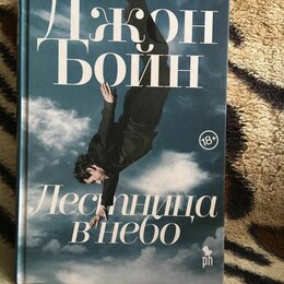 "Художественная литература - Джон Бойн ""Лестница в небо"", 0"