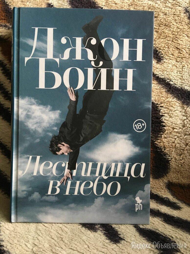 """Джон Бойн """"Лестница в небо"""" по цене 500₽ - Художественная литература, фото 0"""