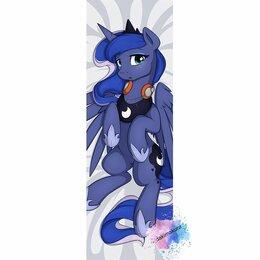 Декоративные подушки - Дакимакура My little pony - Принцесса Луна, 0