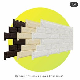 """Фасадные панели -  Стеновые панели Кирпич """"Славянка """" из ПВХ, 0"""