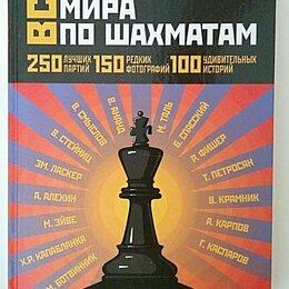 Спорт, йога, фитнес, танцы - Все чемпионы мира по шахматам. лучшие партии гик е., 0