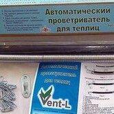 Теплицы и каркасы - Доводчик форточки теплицы Vent L 02 автоматический проветриватель усиленный, 0