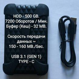 Жёсткие диски и SSD - Внешний жёсткий диск 500 Гб. (Type-C), 0