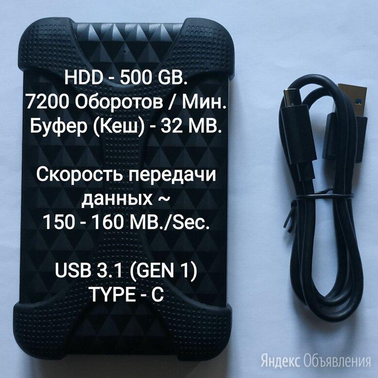 Внешний жёсткий диск 500 Гб. (Type-C) по цене 2700₽ - Жёсткие диски и SSD, фото 0