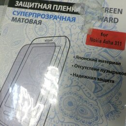 Защитные пленки и стекла - Пленка защитная для Nokia Asha 311 новая, 0