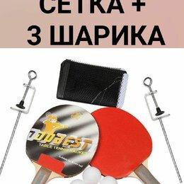 Ракетки - Набор для тенниса 2 ракетки + сетка + шарики, 0
