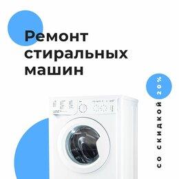 Ремонт и монтаж товаров - Ремонт бытовой техники на дому, 0