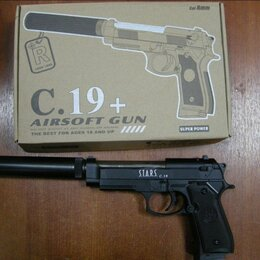 Игрушечное оружие и бластеры - Металлический пистолет, 0
