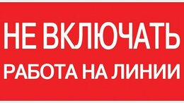 """Жетоны, медали и значки - Знак пластик """"Не включать! Работа на линии"""" S01…, 0"""